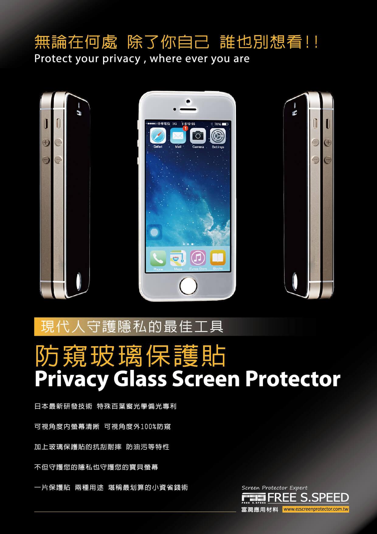 富潤_防窺玻璃保護貼(內縮款)