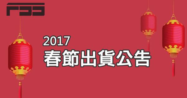 2017富潤保護貼春節出貨公告